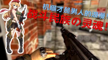 侠客《子弹力量(BulletForce)侠氏乱剪》乌拉!!!