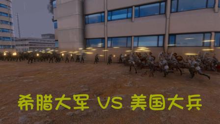 史诗战争模拟器:600个美国大兵能不能挡住,由斯巴达率领的2000个罗马士兵