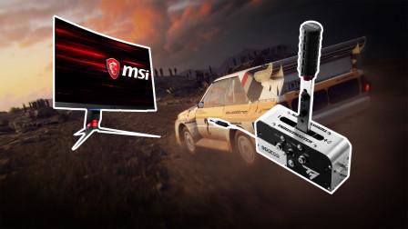微星电竞显示器和图马思特TSS手刹在一起会发生什么