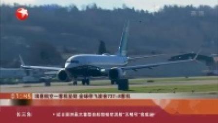 看东方 2019 埃塞航空一客机坠毁 全球停飞波音737-8客机 调查结果对波音公司利益至关重要