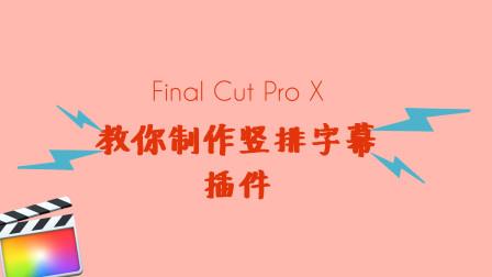 Final Cut Pro X竖排字幕插件