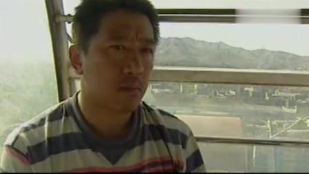 中国刑侦一号案:白宝山了7人后,在公园坐摩天轮观察动向,这人真聪明