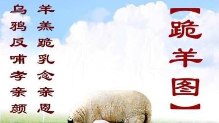 感恩父母歌曲-跪羊图