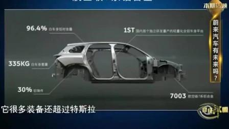 看完蔚来汽车与同级豪车的售价,郎咸平:我们来点实际的!