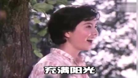 于淑珍经典老歌《我们的生活充满阳光》电影《甜蜜的事业》插曲
