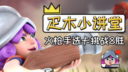 皇室战争火枪手8连胜表情好可爱