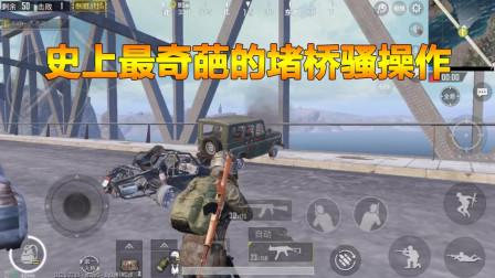 刺激战场:史上最奇葩的堵桥骚操作,用手雷制造轰炸区?
