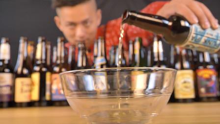 把酒吧吧台上全部啤酒混合起来做一杯鸡尾酒会怎样?难喝?