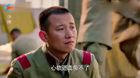少帅:张学良打水被班长叫过来,给学良洗衣服,不料学良:我没脏衣服!