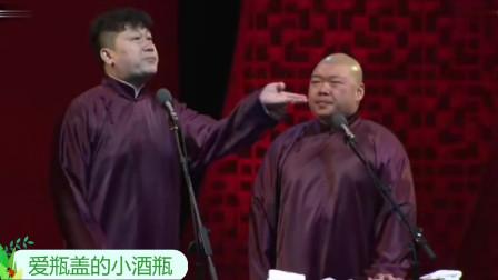 张鹤伦说相声调侃张云雷、岳云鹏,场下观众乐的笑嘻嘻!