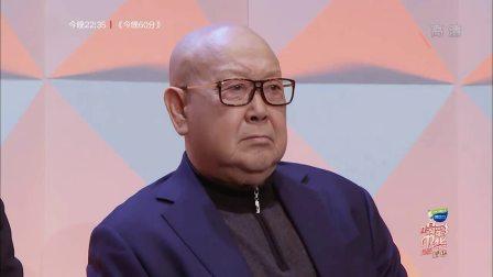 传统国粹融合顶尖技术 为中华文化的戏曲喝彩 喝彩中华 20190315 超清版