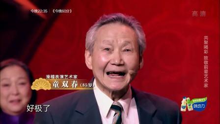 共聚喝彩 致敬前辈艺术家 为中华文化喝彩 喝彩中华 20190315 超清版