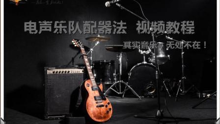 电声乐队配器法木吉他篇第一集-木吉他的认识与欣赏