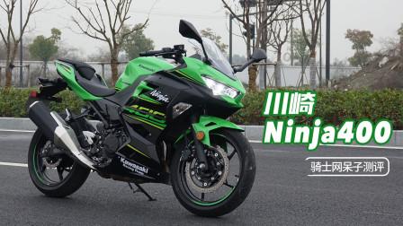 呆子测评 | 入门好车型,解封有必要!川崎Ninja 400 骑士网呆子评测