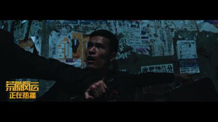 《荒原风云》精彩片段之暗黑巷子里的神秘逃杀