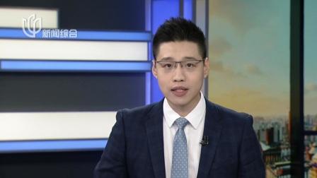 上海早晨 2019 新西兰发生枪击  国内旅行社启动应急预案