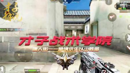 CF手游唐人街残局1V4 反杀三人惨遭炸死