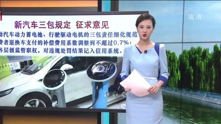"""北京您早 2019 新汽车三包规定征求意见  电动车不再""""裸奔"""""""