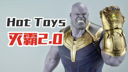 毁天灭地紫薯精?Hot Toys《复仇者联盟3》灭霸2.0【涛哥测评】228