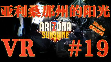 【Madao游戏解说】亚利桑那的阳光VR 19 激战僵尸终杀入提炼厂
