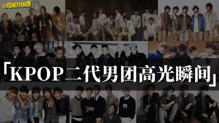 Bigbang、东方神起、Super Junior、SHINee....哪个是你的青春?