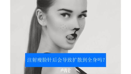 注射瘦脸针后会导致扩散到全身吗?