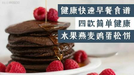 【健康早餐食谱】四款简单健康水果燕麦鸡蛋松饼