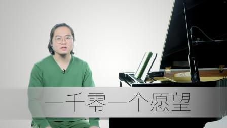 新爱琴流行钢琴公益课 第二季:第26课《一千零一个愿望》讲解