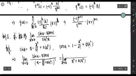 泰勒公式的求法及其应用