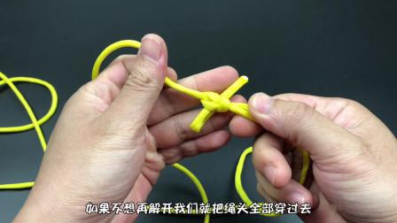 无论是登山、攀岩和钓鱼,这个简易的绳头对接结是最实用最牢固的