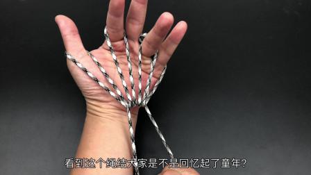 小时候玩过这个绳结的一定是70后和80后,而且一辈子都不可能忘记