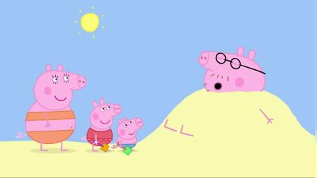 小猪佩奇全集:小猪佩奇真调皮,把猪爸爸用沙子盖住了