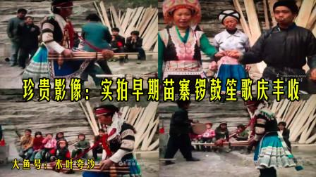 珍贵苗族影像:实拍早期时候的苗寨锣鼓笙歌欢庆新年!
