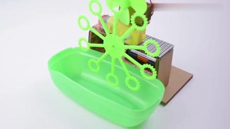 科技小制作:5分钟制作一个泡泡机,一学就会超简单!厉害了