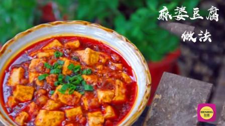 麻婆豆腐做法