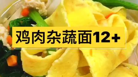 12+宝宝辅食:面条里不在单一只有蔬菜,添加肉和蛋,色艳味美,营养丰富,鸡肉杂蔬面
