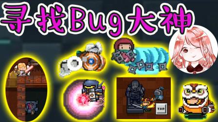 元气骑士:寻找Bug大神!这6个Bug你都会卡吗?会4个以上就是大神