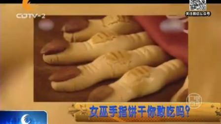 """创意美食之""""女巫手指饼干"""",你敢吃吗?"""