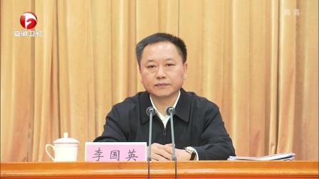 安徽新闻联播 2019 李锦斌在传达学习全国精神大会上强调要认真学习贯彻总重要讲话