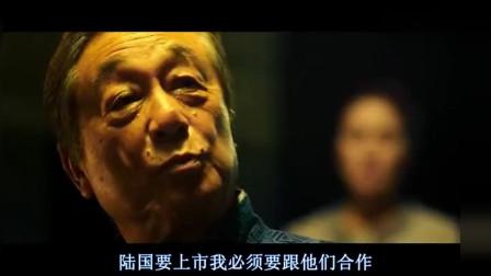 窃听风云3粤语18上集你都系大老板,下一集你就变佐无权无势个咯
