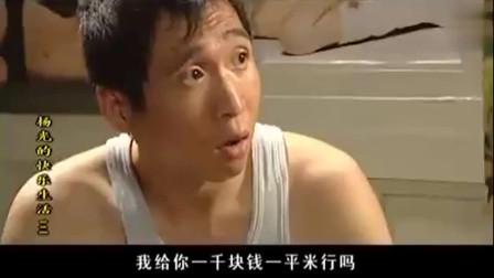 杨光的快乐生活:杨光要拿1000块钱一平米的价格,买条子二道闸的房子