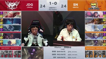 2019LPL春季赛LOL英雄联盟第8周 SN VS JDG 第2局