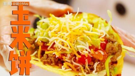玉米面还可以这样吃? 教你做墨西哥玉米饼!