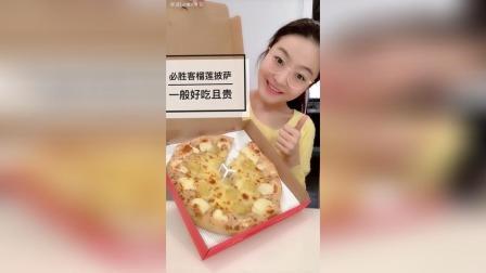 必胜客榴莲披萨