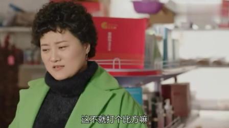"""乡村爱情11:刘大脑袋成了""""有志青年"""",还要开个正规幼儿园!"""
