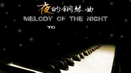 夜的钢琴曲第五乐章