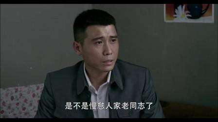 爷们儿:刘全有的官没升成,李国生去劝他,一番话后心情大好