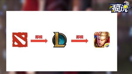 疯说:极度愚蠢的游戏圈鄙视链,为何LOL玩家瞧不起王者荣耀?
