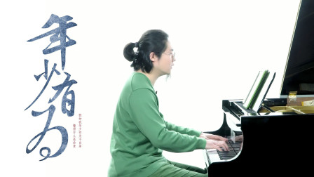 新爱琴流行钢琴公益课 第二季:第27课《年少有为》讲解