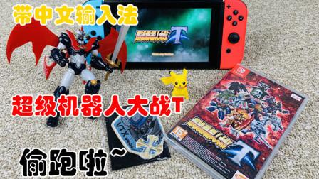 【口袋试玩】Switch 超级机器人大战T偷跑啦~繁体中文版带中文输入法